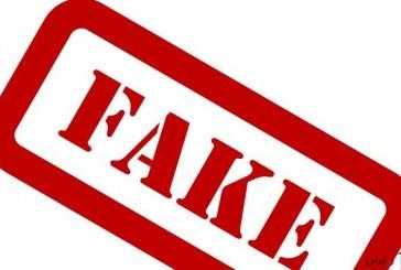 مراقب سایتهای جعلی خدمات «تأییدیه مدارک تحصیلی الکترونیکی» باشید