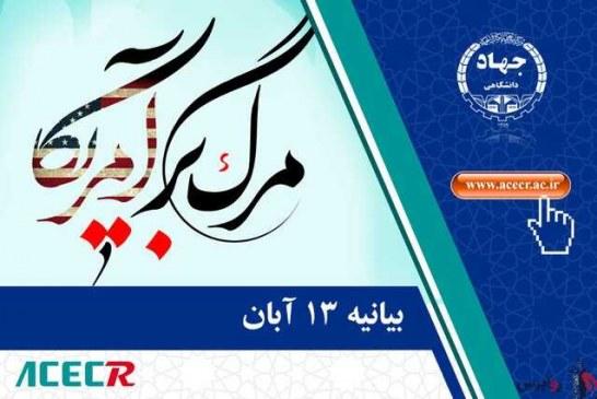 بیانیه جهاد دانشگاهی به مناسبت فرارسیدن ۱۳ آبان