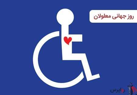 روز جهانی معلولان بر « صبوران درد آشنا » مبارک باد
