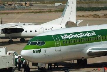 بعد از توقف یک ماهه / پروازهای العراقیه به ایران از سرگرفته شد