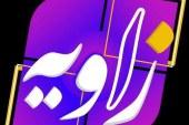 برائت و بیانیه رسمی شبکه چهار در پی سخنان احمد جهان بزرگی
