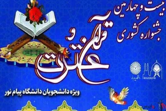 دانشگاه پیام نور استان تهران مقام اول جشنواره قرآن و عترت