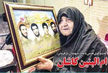 ام البنین کاشان مادر شهیدان بارفروش ( 4 شهید )