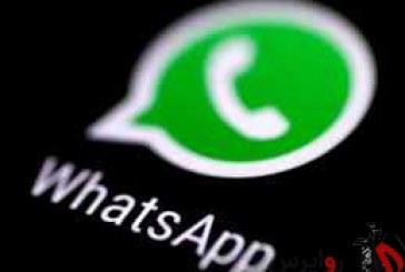 جهتدهی هماهنگ برای هدایت کاربران ایرانی از «واتساپ» به جایگزین خارجی دیگر/ اطلاعات کاربران چگونه به پول تبدیل میشود؟