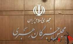 آغاز ثبت نام انتخابات میاندورهای مجلس خبرگان رهبری