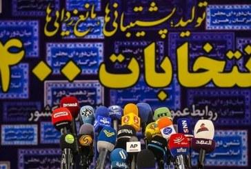 آغاز روز چهارم ثبتنام داوطلبان انتخابات ریاستجمهوری