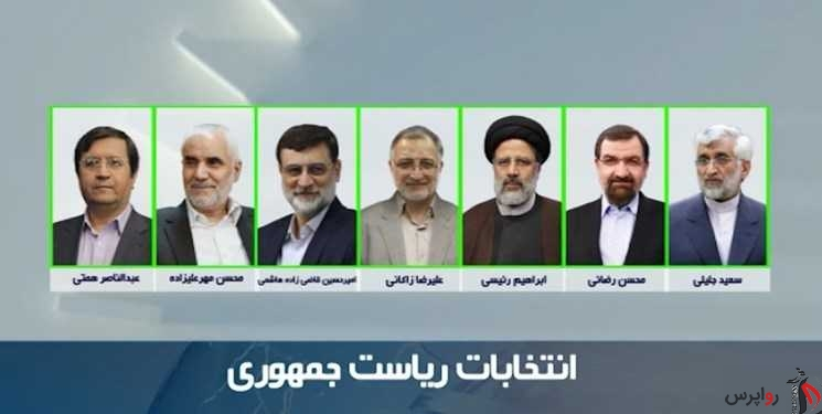 ستاد انتخابات کشور اسامی نهایی کاندیداهای انتخابات ریاست جمهوری را اعلام کرد