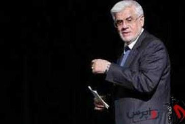 عارف از کاندیداتوری در انتخابات انصراف داد
