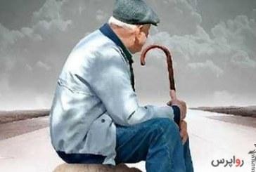 بازنشستگی و چند راهکار برای عبور از چالش سالمندی ( فربد فدایی عضو انجمن علمی روانپزشکان ایران )