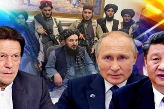 نگاه روسیه، چین و پاکستان به آینده طالبان