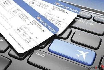 یک بام و دوهوا درباره قیمت بلیت هواپیما