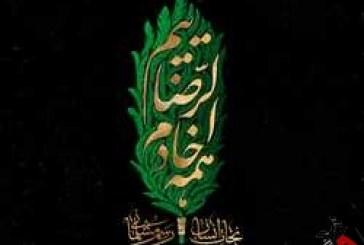 همه خادم الرضاییم ( ع )